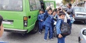 جزئیات عودت هزینه سرویس مدارس به والدین