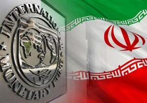 صندوق بینالمللی پول؛ حامی ایران، یا افسر اتاق جنگ خزانهداری آمریکا؟