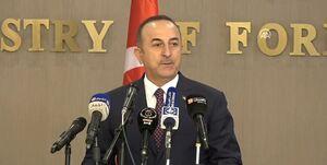 انتقاد تند وزیر خارجه ترکیه به تحریم های آمریکا علیه ایران