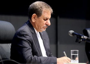 جهانگیری: فروش اوراق سلف نفت لغو شد