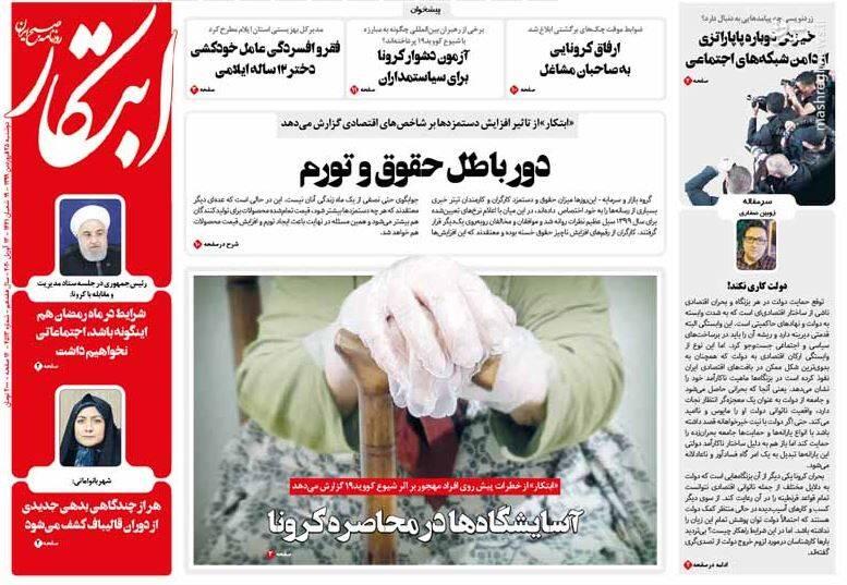 ابتکار: دور باطل حقوق و تورم