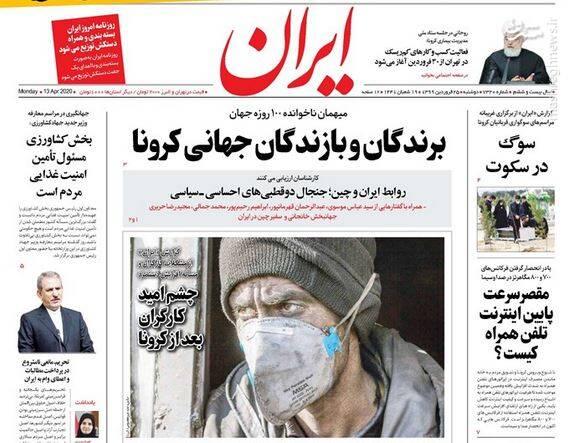 ایران: برندگان و بازندگان جهانی کرونا