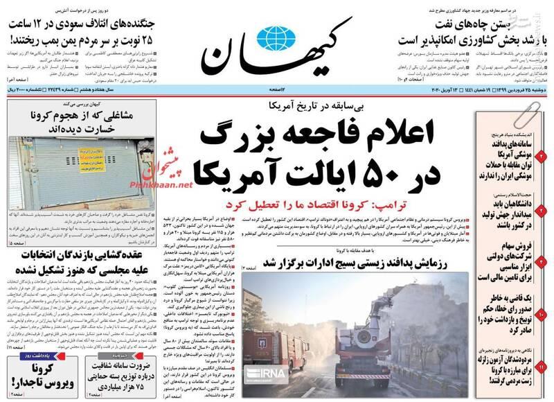 کیهان: اعلام فاجعه بزرگ در ۵۰ ایالت آمریکا