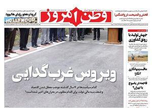 صفحه نخست روزنامههای سهشنبه ۲۶ فروردین