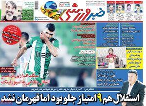 عکس/ روزنامههای ورزشی سهشنبه ۲۶ فروردین