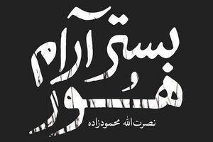 بستر آرام هور - نشر شهید کاظمی - کراپشده