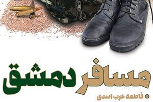 مسافر دمشق  - نشر شهید کاظمی - کراپشده