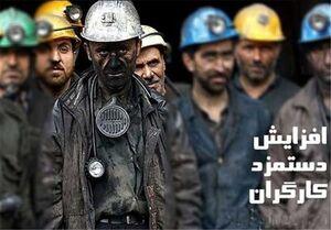 در ماجرای افزایش دستمزد، حق با کارگر است یا کارفرما؟