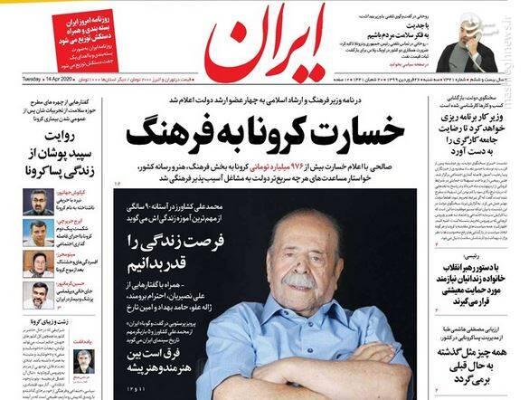 ایران: خسارت کرونا به فرهنگ
