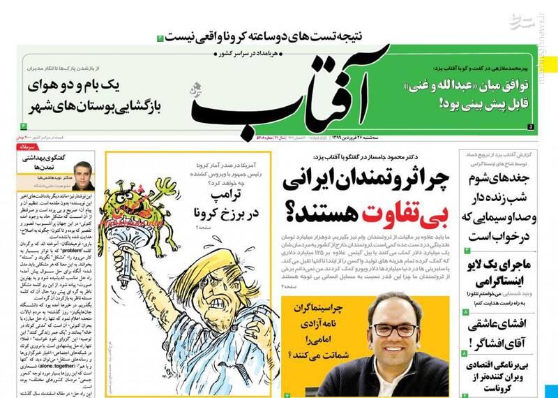 آفتاب: چرا ثروتمندان ایرانی بیتفاوت هستند؟