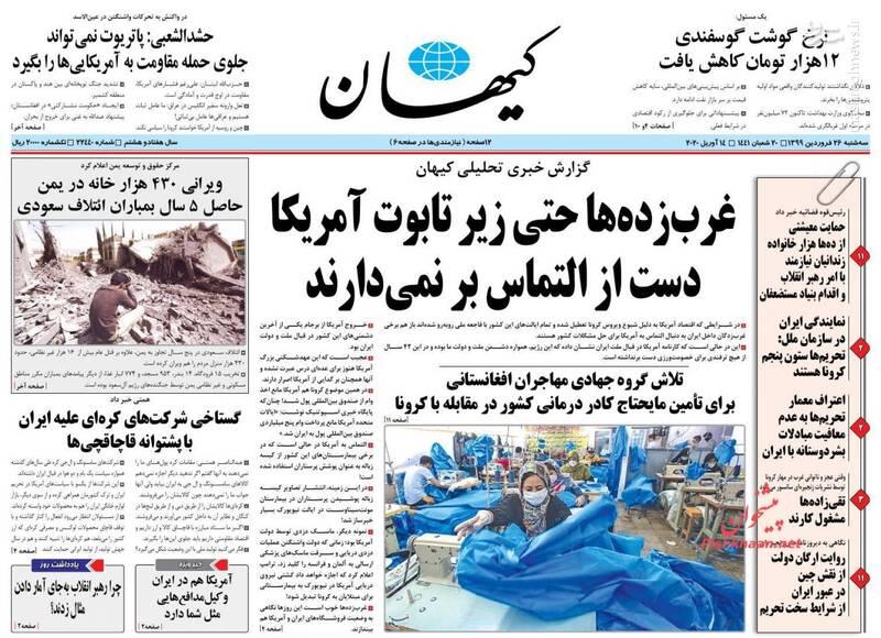 کیهان: غرب زدهها حتی زیر تابوت آمریکا دست از التماس بر نمیدارند