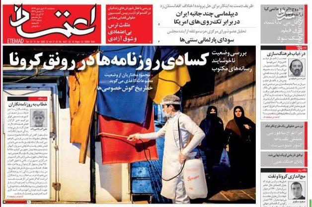 اعتماد: کسادی روزنامهها در رونق کرونا
