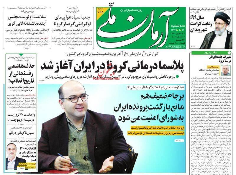 آرمان ملی: پلاسمادرمانی کرونا در ایران آغاز شد