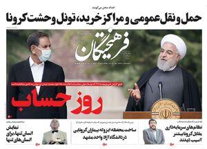 صفحه نخست روزنامههای چهارشنبه ۲۷ فروردین