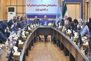 زمان پایان ویروس کووید ۱۹ نامعلوم است/ حجم قابل توجهی از نیازهای بیمارستانهای تهران تأمین شد