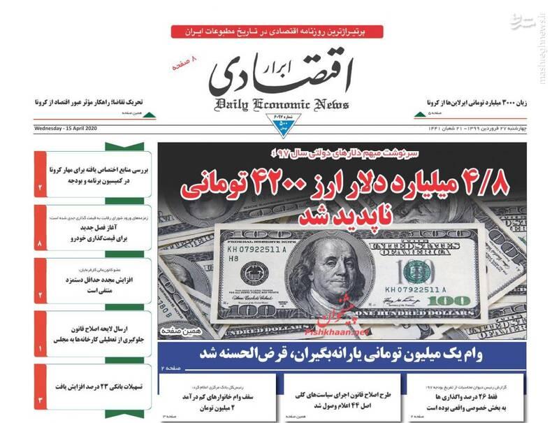 ابرار اقتصادی: ۴/۸میلیارد دلار ارز ۴۲۰۰ تومانی