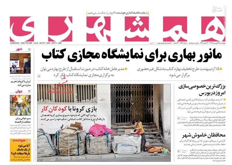 همشهری: مانور بهاری برای نمایشگاه مجازی کتاب