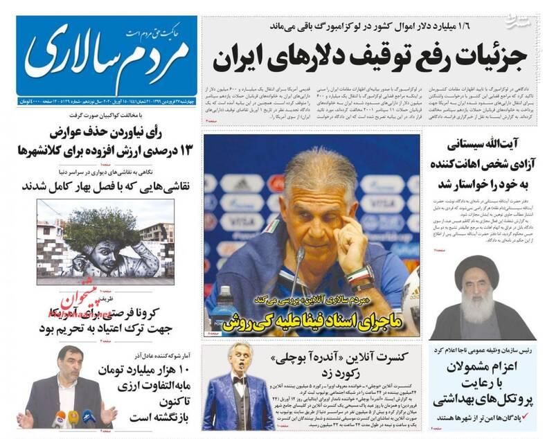مردم سالاری: جزئیات رفع توقیف دلارهای ایران