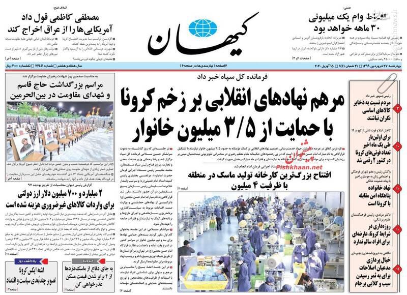 کیهان: مرهم نهادهای انقلابی بر زخم کرونا با حمایت از ۳/۵میلیون خانوار