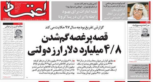 اعتماد: قصه پرغصه گم شدن ۴/۸میلیارد دلار ارز دولتی