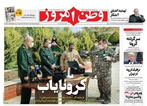 صفحه نخست روزنامههای پنجشنبه ۲۸ فروردین