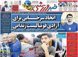 عکس/ روزنامههای ورزشی پنجشنبه ۲۸ فروردین