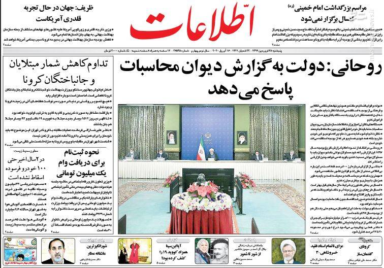 اطلاعات: روحانی: دولت به گزارش دیوان محاسبات پاسخ میدهد