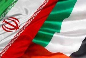 پرچم نمایه ایران و امارات