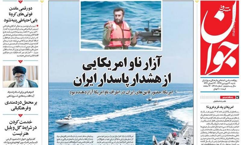 جوان: آزار ناو امریکایی از هشدار پاسدار ایران