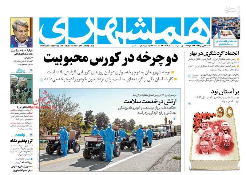 همشهری: دوچرخه در کورس محبوبیت
