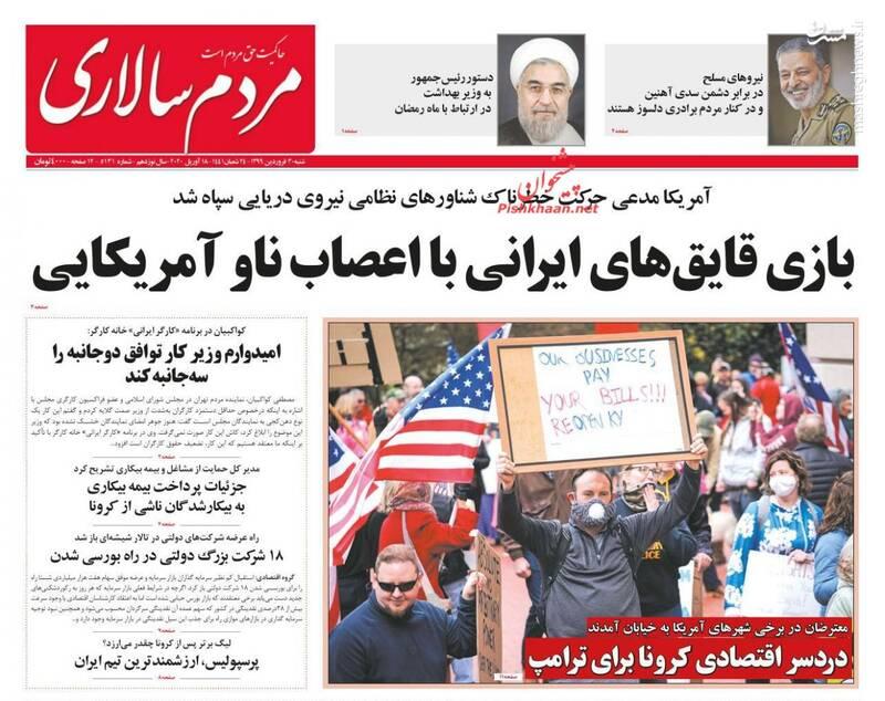 مردم سالاری: بازی قایقهای ایرانی با اعصاب ناو آمریکایی