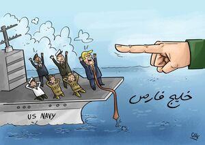 از تو به یک اشاره، از ناو چهارنعل گریختن! +کاریکاتور