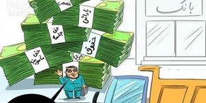 اسناد دستکاری تبصره ۲۱ قانون بودجه ۹۹