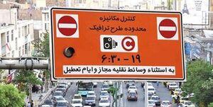 طرح ترافیک تهران تا اطلاع ثانوی لغو است