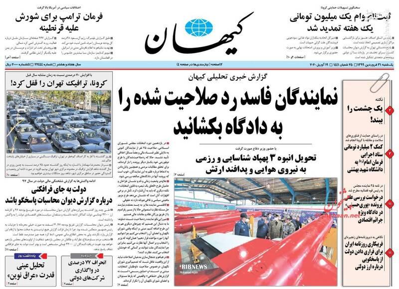 کیهان: نمایندگان فاسد ردصلاحیت شده را به دادگاه بکشانید