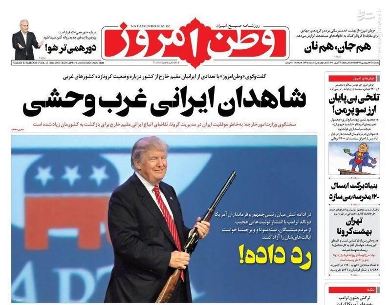 وطن امروز: شاهدان ایرانی غرب وحشی