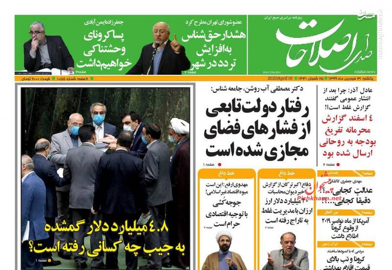 صدای اصلاحات: رفتار دولت تابعی از فشارهای فضای مجازی شده است