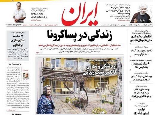 ایران: زندگی در پساکرونا