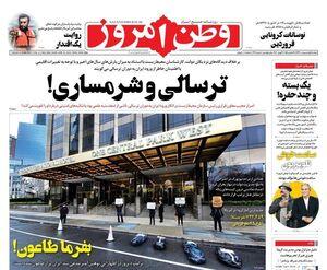 صفحه نخست روزنامههای اول اردیبهشت