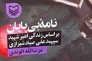 پیام «صیاد شیرازی» به «شیرودی» چه بود؟