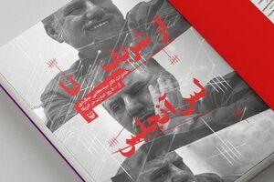 شرح ۵۰۰ روز اسارت استاد دانشگاه ایرانی در آمریکا
