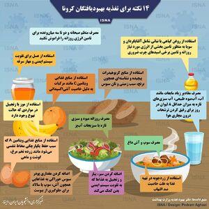 ۱۴ نکته برای تغذیه بهبودیافتگان کرونا