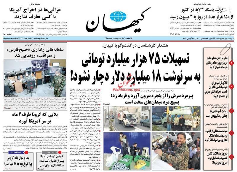 کیهان: تسهیلات ۷۵ هزار میلیارد تومانی به سرنوشت ۱۸ میلیارد دلار دچار نشود!