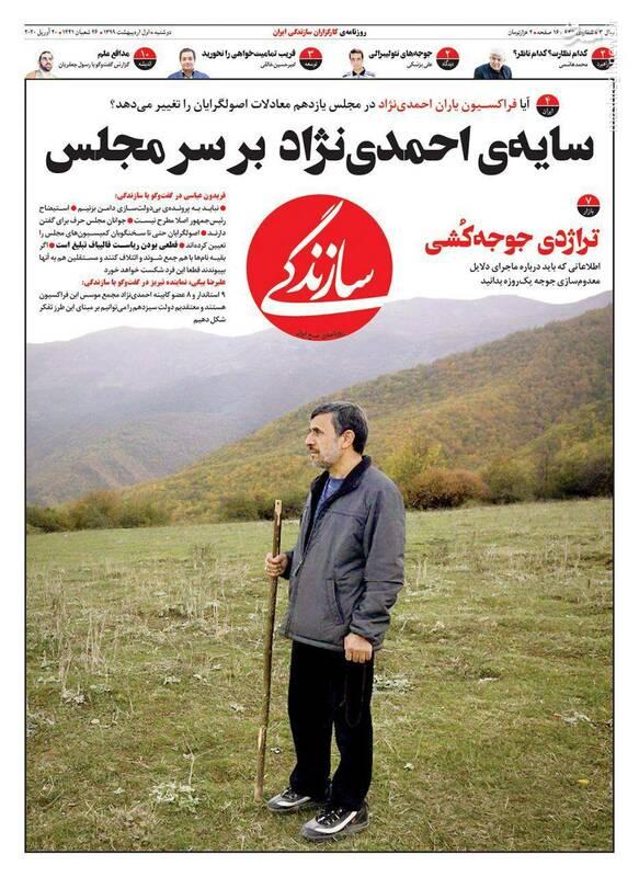سازندگی: سایهی احمدینژاد بر سر مجلس