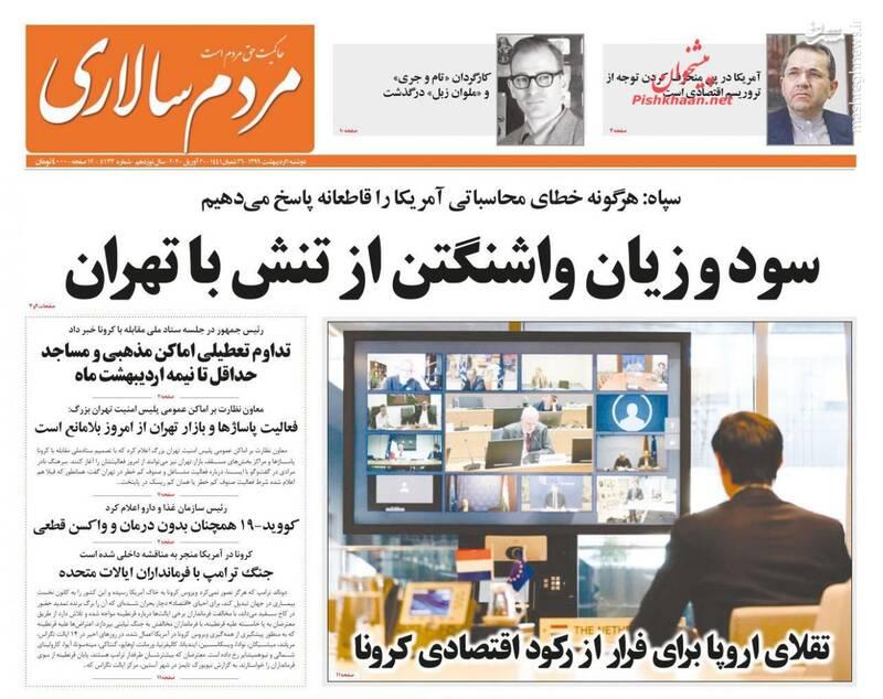 مردم سالاری: سود و زیان واشنگتن از تنش با تهران