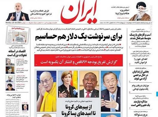 ایران: برای سرنوشت یک دلار هم حساسیم