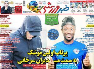 عکس/ روزنامههای ورزشی سهشنبه ۲ اردیبهشت