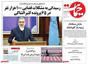 صفحه نخست روزنامههای چهارشنبه ۳ اردیبهشت