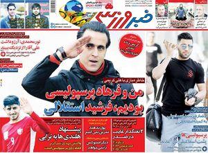 عکس/روزنامههای ورزشی چهارشنبه ۳ اردیبهشت