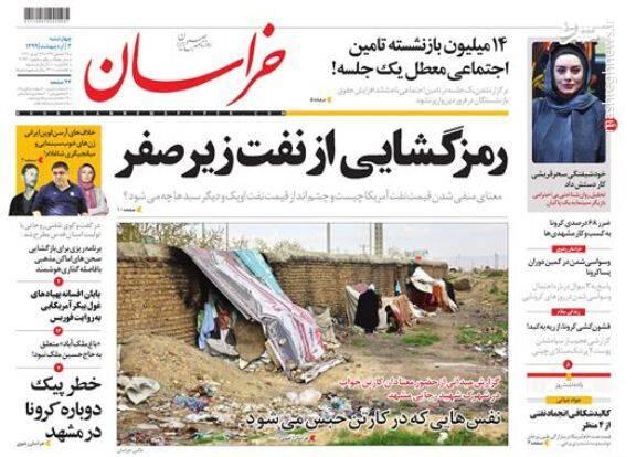 خراسان: رمزگشایی از نفت زیر صفر